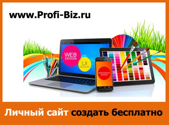 Личный сайт создать бесплатно
