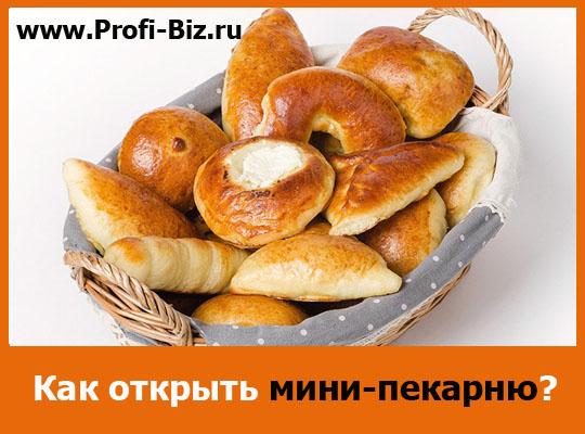 Небольшая пекарня