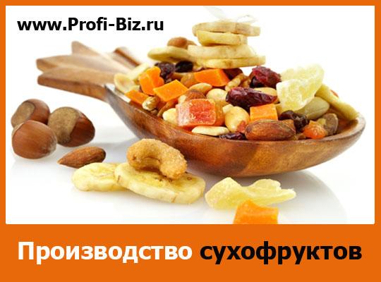 Производство сухофруктов