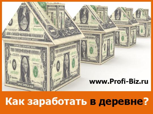 Деньги в деревне