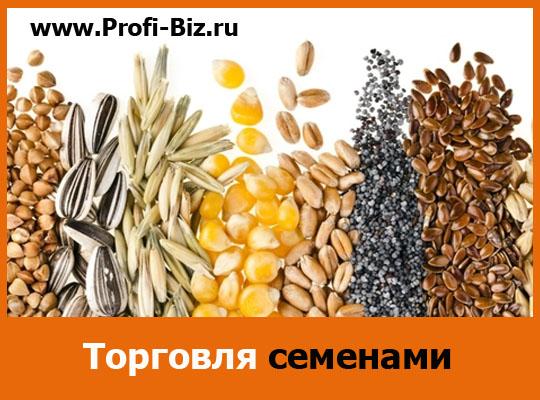 Торговля семенами