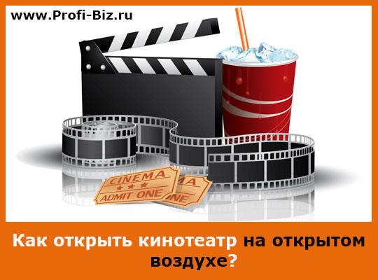 Кинотеатр на воздухе