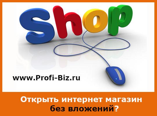 Интернет магазин без вложений