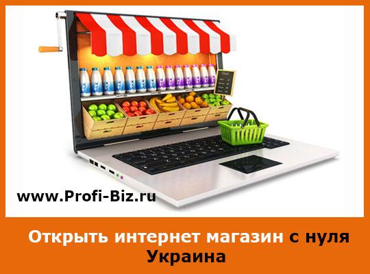 Интернет магазин Украина
