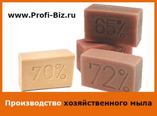 Производство мыла