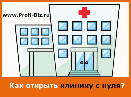 Как открыть клинику
