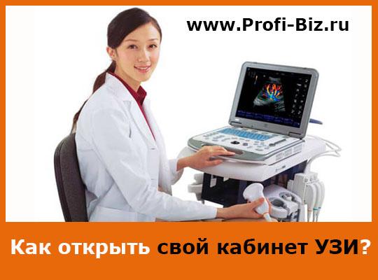 Медицинский бизнес