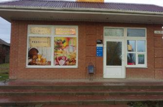 Магазин для сельских жителей
