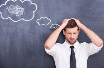 Как отвлечься от плохих мыслей